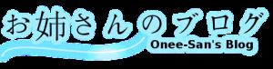 お姉さんのブログ / Onee-San's Blog