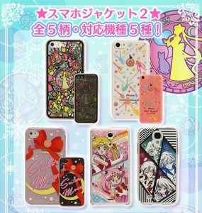 Sailor Moon Handyhüllen 2