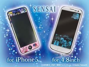 """Sailor Moon """"SENSAI"""" screen guards"""