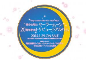 Sailor Moon 20th Anniversary Tribute Album