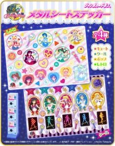 Sailor Moon Metal Sticker Sheets